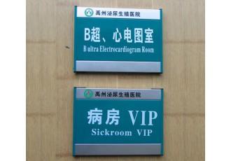 医院科室牌、门牌