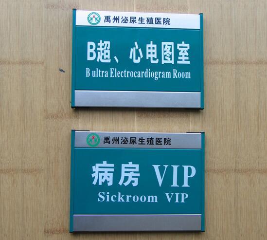 医院科室牌